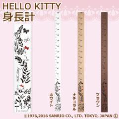 【送料無料】HELLO KITTY キティーちゃん身長計 ブラウン