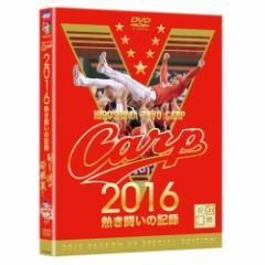 CARP2016熱き闘いの記録 V7記念特別版 〜耐えて涙の優勝麗し〜 (DVD2枚組)  RCCDVD-30