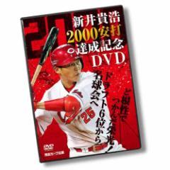 新井貴浩 2000安打達成記念DVD 〜ど根性でつかんだ栄光!ドラフト6位から名球会へ〜 HTVDVD-13