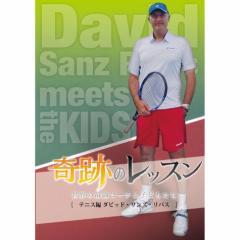 奇跡のレッスン〜世界の最強コーチと子どもたち〜 テニス編 ダビッド・サンズ・リバス TCED-3325
