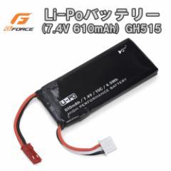 G-FORCE ジーフォース Li-Poバッテリー(7.4V 610m...