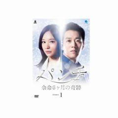 【送料無料】韓国ドラマ パンチ 〜余命6ヶ月の奇跡〜 DVD-BOX1