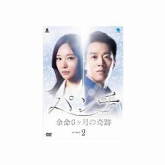 【送料無料】韓国ドラマ パンチ 〜余命6ヶ月の奇跡〜 DVD-BOX2
