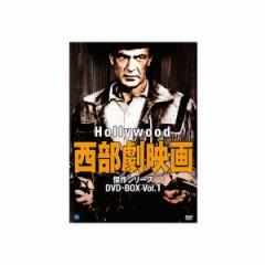 【送料無料】ハリウッド西部劇映画 傑作シリーズ DVD-BOX Vol.1