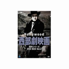 【送料無料】ハリウッド西部劇映画 傑作シリーズ DVD-BOX Vol.2