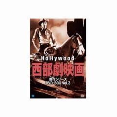 【送料無料】ハリウッド西部劇映画 傑作シリーズ DVD-BOX Vol.3
