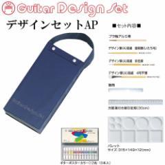 ギターペイント描画材 デザインセットAP デザイン教育用ポスターカラーセット D-SETAP