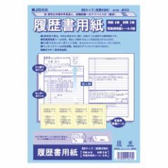 【メール便発送】アピカ JIS対応履歴書用紙 SY23 00020224