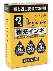 【メール便発送】寺西化学 マジック補充インキ60ml黒 MHJ60B-T1 00026787