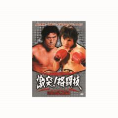 アントニオ猪木/他 激突 格闘技 猪木世界一への道 ベニーユキーデ旋風 DVD RAX-102N