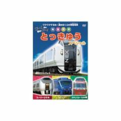 ゴー ゴー とっきゅう スペシャル ABX-502