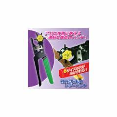 後藤 強力型回転式レザーパンチ 809925