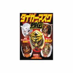 ARC タイガーマスク烈伝 DVD RAX-104A