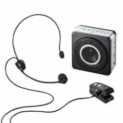 【送料無料】サンワサプライ ワイヤレスポータブル拡声器 MM-SPAMP5