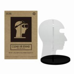 コロンバスサークル クリアVRスタンド(PS VR用) CC-P4CVS-CL