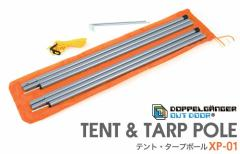DOPPELGANGER OUTDOOR(R) テント・タープポール XP-01