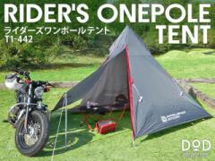 【送料無料】DOPPELGANGER OUTDOOR ライダーズワンポールテント T1-442 バイクツーリング仕様 ツーリングテント キャンプ