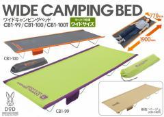 DOPPELGANGER OUTDOOR ワイドキャンピングベッド ベージュ CB1-100T ナチュラルシリーズ アウトドア キャンプ 寝具