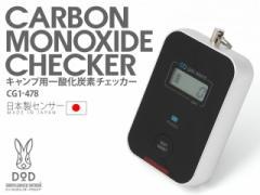 【送料無料】DOPPELGANGER OUTDOOR キャンプ用一酸化炭素チェッカー CG1-478