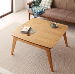 天然木オーク材 北欧デザインこたつテーブル 【Trukko】トルッコ/正方形(75×75) オークナチュラル