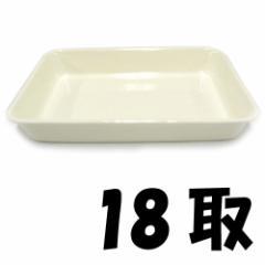 野田琺瑯 ホーロー製 角バット 18取 アイボリー