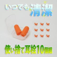 【メール便発送】FJK 使い捨て耳栓(10個組)