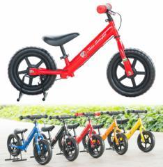 【送料無料】トニーノ・ランボルギーニ ランニングバイク 練習用ペダルなし自転車 TL-B 子供用自転車 トレーニングバイク