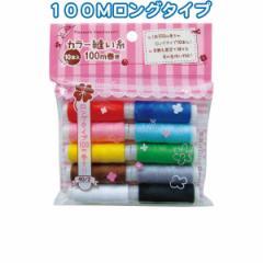 カラフルカラー縫い糸10本入100m40/2 【まとめ買い12個セット】 23-392