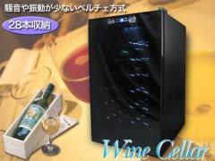 【送料無料】 28本収納 ワインセラー ペルチェ方式 BCW-70