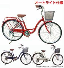【送料無料】Lupinus(ルピナス) 26インチ シティサイクル LEDオートライト仕様 後輪鍵 自転車 ママチャリ