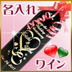 【名入れギフト】名入れ ワイン(赤)カベルネ・ソーヴィニヨン。★彫刻ボトル★誕生日プレゼント・結婚祝いに♪ギフトBOX入 お酒