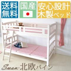 【送料無料】 2段ベッド スワン  2段ベット 2段ベッド 二段ベッド 子供部屋 二段ベット すのこ 無垢 bed 木製 2段ベッド 階段付き 2段ベ