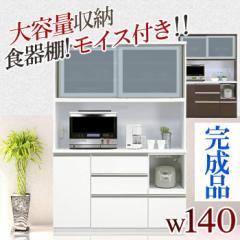 【開梱設置送料無料】  食器棚 幅140cm ワークス ...