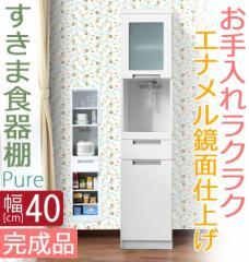 【送料無料】 すきま キッチン収納 幅40cm ピュア...