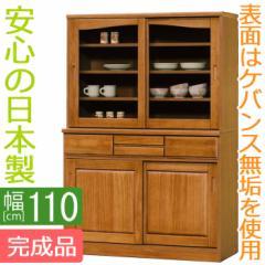 【開梱設置送料無料】 幅110cm 食器棚 ワールド  食器棚 完成品 食器棚 幅110 食器棚 引き戸 キッチン 食器棚 木製 日本製 天然木 送料無