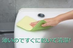 【日本製】ラクラクお掃除!バスピカピカ _