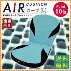 【ポイント10倍】【送料無料】東京西川 日本製 AiR エアー ポータブルクッション [L] (背もたれ付き 凹凸 体圧分散 シートクッション)