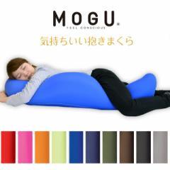 【ポイント10倍】【送料無料】MOGU モグ パウダービーズ 抱き枕 「気持ちいい抱きまくら」  (ビーズクッション/超微粒子ビーズ/サポート)