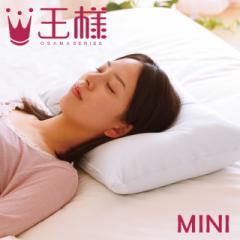【送料無料+ポイント2倍】王様の夢枕ミニ (超極小ビーズ枕)