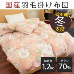 日本製 ダウン70% 1.2kg 羽毛布団 シングルロング 150×210cm (立体キルト 国産 羽毛ふとん 羽毛掛け布団 冬 寝具 シングル)