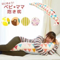 【送料無料】 ベビ★ママ抱き枕 全長:120cm 厚み:19cm 3way 授乳クッションにもなる マタニティ ママの抱き枕 日本製 シムスの体位