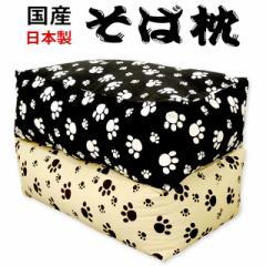 日本製 洗えるカバー付 そば枕 「にくきゅうすたんぷ★」 カバー付 (蕎麦/そば殼/まくら/ピロー)