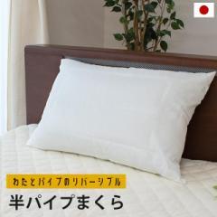 国産 半パイプ枕 ハイボリュームタイプ ウォッシャブル枕 43×63cm ( ホワイト 横向き まくら 洗える ホテル パイプ ヌード 日本製 )