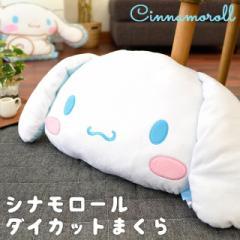 シナモロール ダイカットまくら 約25×40cm サンリオ ( sanrio キャラクター シナモン かわいい プレゼント ギフト クッション )