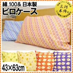 【三河木綿】枕カバー 43×63cm 和柄 (ピロケース/まくら/サラサラ/夏/日本製/国産/洗える)