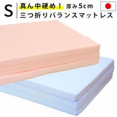 【送料無料】日本製 バランスタイプ 3つ折り マッ...