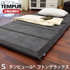 【送料無料】TEMPUR テンピュール マットレス 「フトンデラックス」 シングル 95×195×7cm (低反発 敷布団 グレー FUTON DX) 正規品