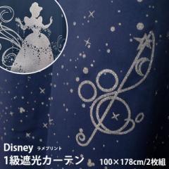 【代引き不可】【後払い不可】日本製 ディズニー  1級遮光カーテン 「ラメプリント ミッキー / シンデレラ」 ネイビー 100×178cm 2枚組