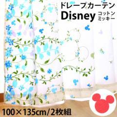 【代引き不可】【後払い不可】日本製 ディズニー 綿100% ドレープカーテン 「コットン ミッキー」 幅100×丈135cm 2枚組