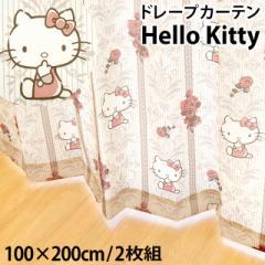 【代引き不可】【後払い不可】日本製 サンリオ ハローキティ ドレープカーテン 「 ローズ 」 幅100×丈200cm 2枚組 ベージュ ピンク